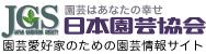 日本園芸協会〜園芸情報サイト